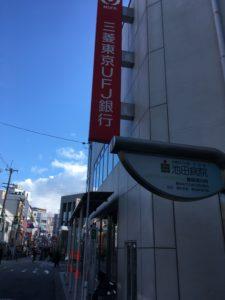 三菱UFJ銀行画像